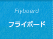 Flyboard フライボード
